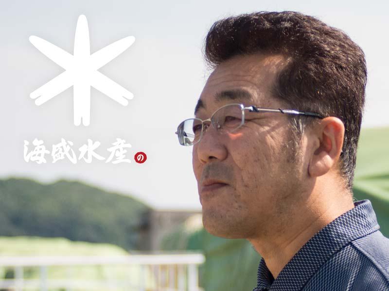代表取締役 野村 敬司